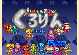 Title screen of Gururin on the Arcade.