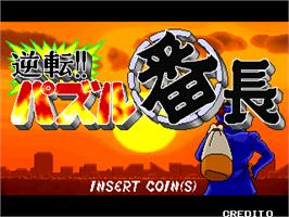 Title screen of Gyakuten!! Puzzle Bancho on the Arcade.