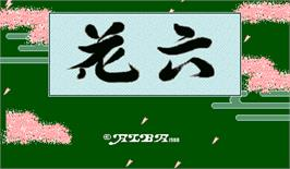 Title screen of Hanaroku on the Arcade.