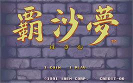 Title screen of Hasamu on the Arcade.