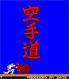 Title screen of Karate Dou on the Arcade.