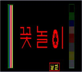 Title screen of Kkot No Li on the Arcade.