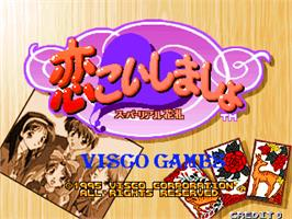 Title screen of Koi Koi Shimasho on the Arcade.