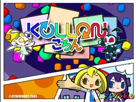Title screen of Kollon on the Arcade.
