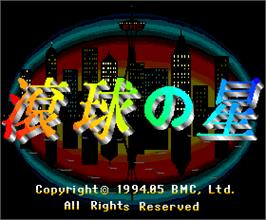 Title screen of Konkyuu no Hoshi on the Arcade.