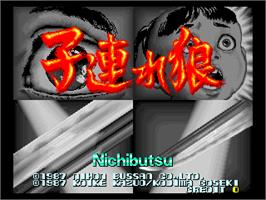Title screen of Kozure Ookami on the Arcade.