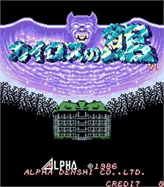 Title screen of Kyros No Yakata on the Arcade.