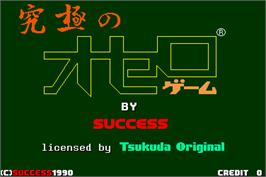 Title screen of Kyuukyoku no Othello on the Arcade.