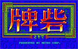 Title screen of Last Fortress - Toride on the Arcade.