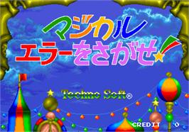 Title screen of Magical Error wo Sagase on the Arcade.