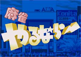Title screen of Mahjong Yarunara on the Arcade.