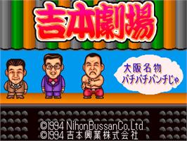 Title screen of Mahjong Yoshimoto Gekijou on the Arcade.
