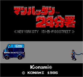 Title screen of Manhattan 24 Bunsyo on the Arcade.