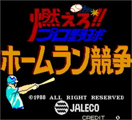 Title screen of Moero Pro Yakyuu Homerun on the Arcade.