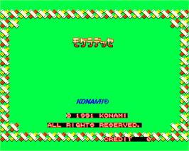 Title screen of Mogura Desse on the Arcade.