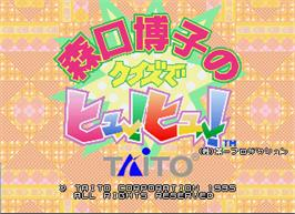 Title screen of Moriguchi Hiroko no Quiz de Hyuu!Hyuu! on the Arcade.