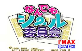 Title screen of Nandemo Seal Iinkai on the Arcade.