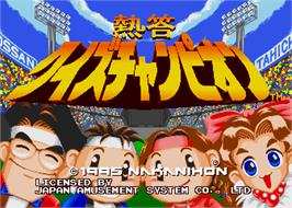Title screen of Nettoh Quiz Champion on the Arcade.