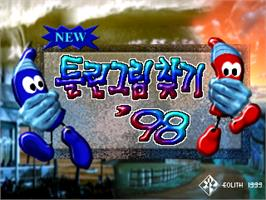 Title screen of New Hidden Catch on the Arcade.