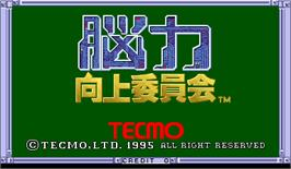 Title screen of Nouryoku Koujou Iinkai on the Arcade.