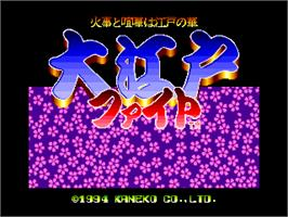 Title screen of Oedo Fight on the Arcade.