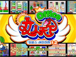 Title screen of Office Yeo In Cheon Ha on the Arcade.