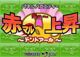 Title screen of Panel & Variety Akamaru Q Jousyou Dont-R on the Arcade.