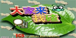 Title screen of Photo Y2K on the Arcade.