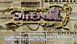 Title screen of Progear no Arashi on the Arcade.