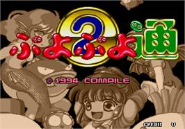 Title screen of Puyo Puyo 2 on the Arcade.
