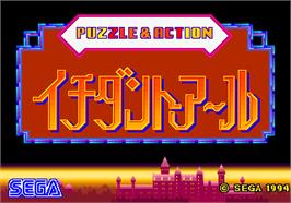 Title screen of Puzzle & Action: Ichidant-R on the Arcade.