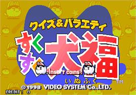 Title screen of Quiz & Variety Sukusuku Inufuku on the Arcade.