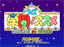 Title screen of Quiz Gakumon no Susume on the Arcade.