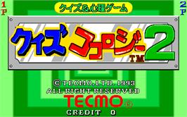 Title screen of Quiz Kokology 2 on the Arcade.