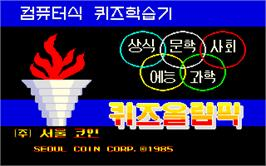 Title screen of Quiz Olympic on the Arcade.