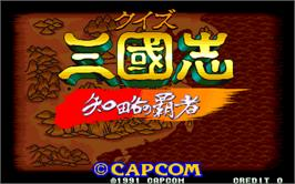Title screen of Quiz Sangokushi on the Arcade.