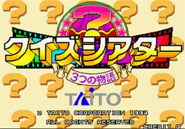 Title screen of Quiz Theater - 3tsu no Monogatari on the Arcade.