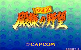 Title screen of Quiz Tonosama no Yabou on the Arcade.