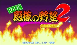 Title screen of Quiz Tonosama no Yabou 2: Zenkoku-ban on the Arcade.