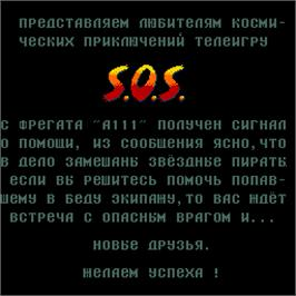 Title screen of S.O.S. on the Arcade.