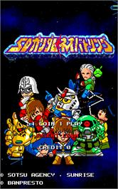 Title screen of SD Gundam Neo Battling on the Arcade.