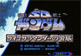 Title screen of SD Gundam Psycho Salamander no Kyoui on the Arcade.