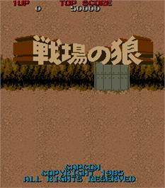 Title screen of Senjou no Ookami on the Arcade.
