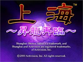 Title screen of Shanghai Shoryu Sairin on the Arcade.