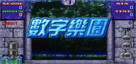 Title screen of Shu Zi Le Yuan on the Arcade.