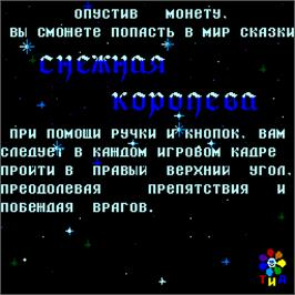 Title screen of Snezhnaja Koroleva on the Arcade.