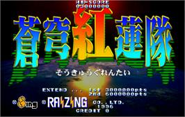 Title screen of Soukyugurentai / Terra Diver on the Arcade.