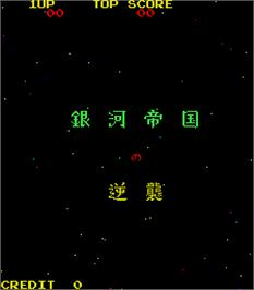 Title screen of Space Battle on the Arcade.