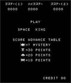 Title screen of Space King on the Arcade.