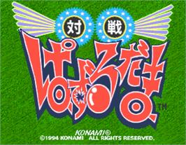 Title screen of Taisen Puzzle-dama on the Arcade.